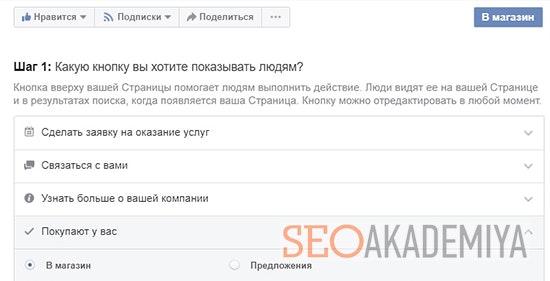 Кнопка призыва к действию в фейсбуке