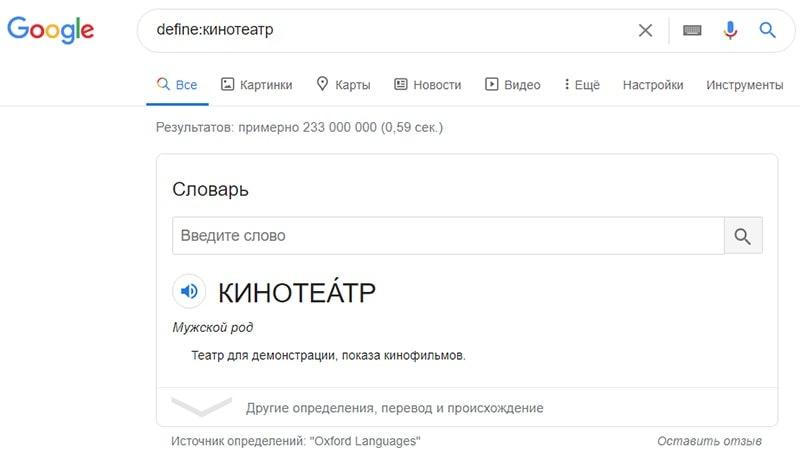 команда для поиска определений в гугл