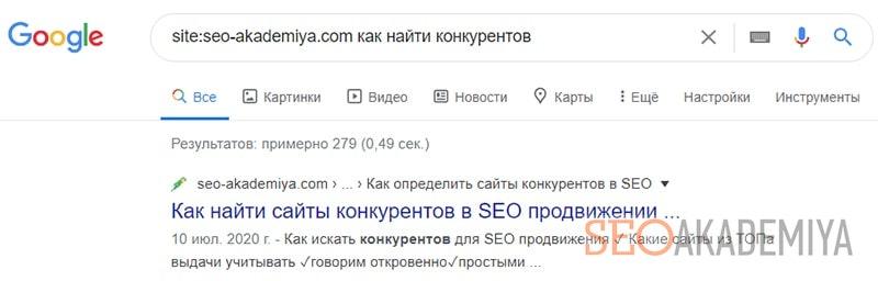 команда гугл для поиска статей на сайте