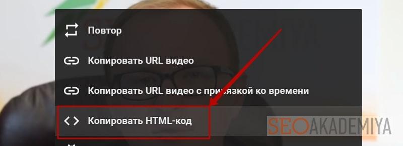 копировать html-код видео с youtube картинка
