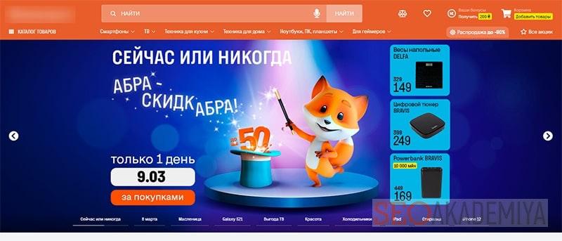 красивый рекламный постер на сайте интернет-магазина