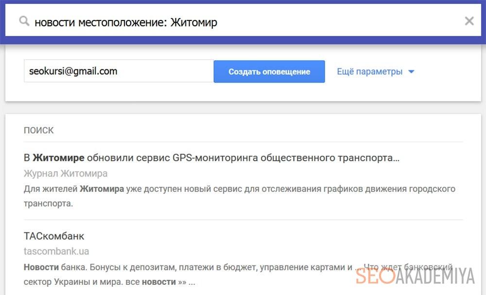 Локальные оповещение в сервисе Гугл Алертс