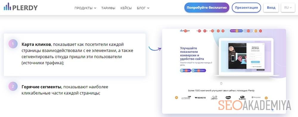 Сервис для тепловых карт plerdy на русском