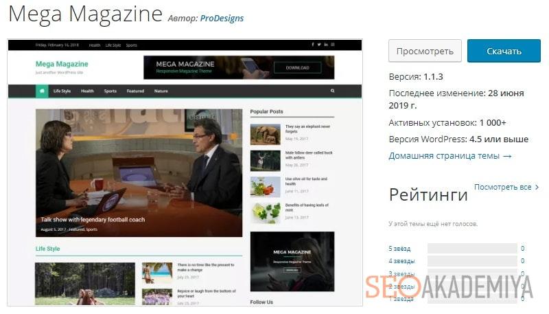 Mega Magazine тема WP для новостного сайта