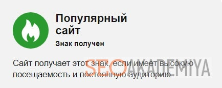 Иконка популярного сайта в яндексе