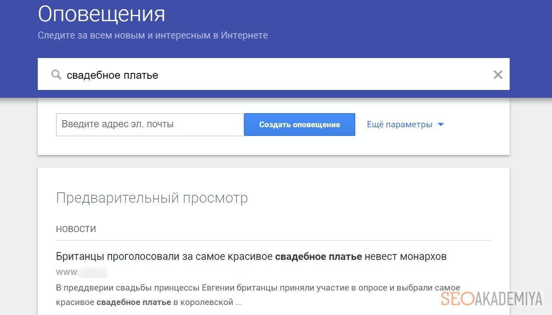 Увеличить количество внешних ссылок с помощью Google Alerts