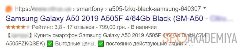 Пример микроразметки для интернет магазина