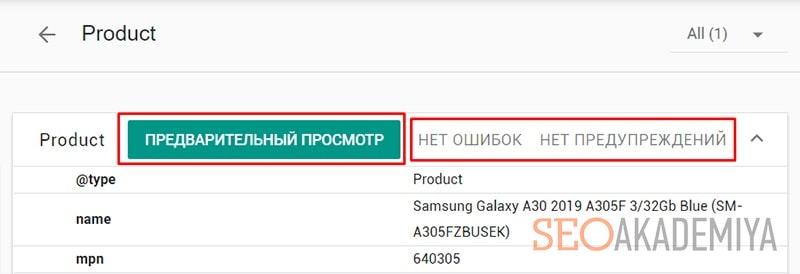 Микроразметка schema для интернет магазина пример