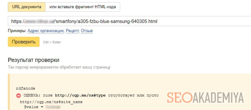 Проверка микроразметки товаров интернет магазин в Яндекс