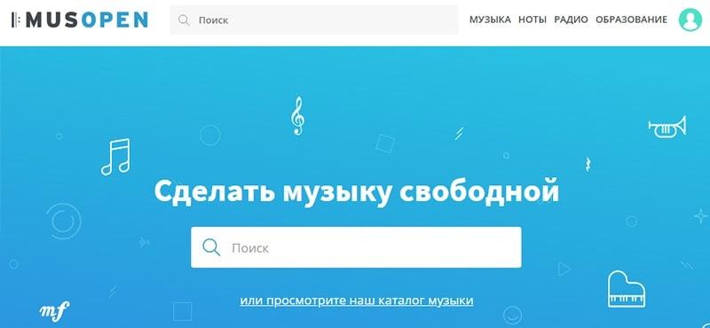Musopen музыка со свободной лицензией картинка