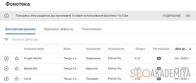 музыкальная фонотека YouTube скриншот