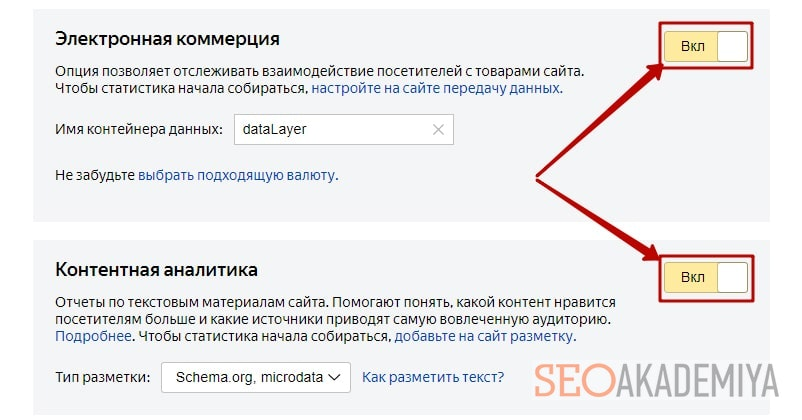 Настройка кода счетчика метрики для сайта