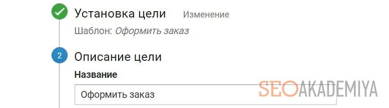 Пример названия цели в google analytics