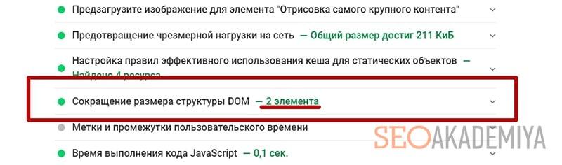 небольшое количество элементов структуры DOM в отчете