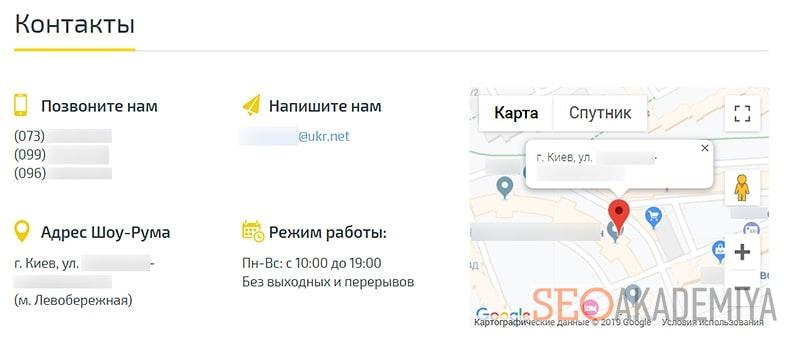 Страница контакты для интернет магазина фото