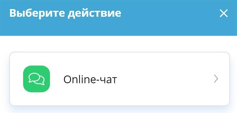 онлайн чат способ конвертировать посетителей в клиентов