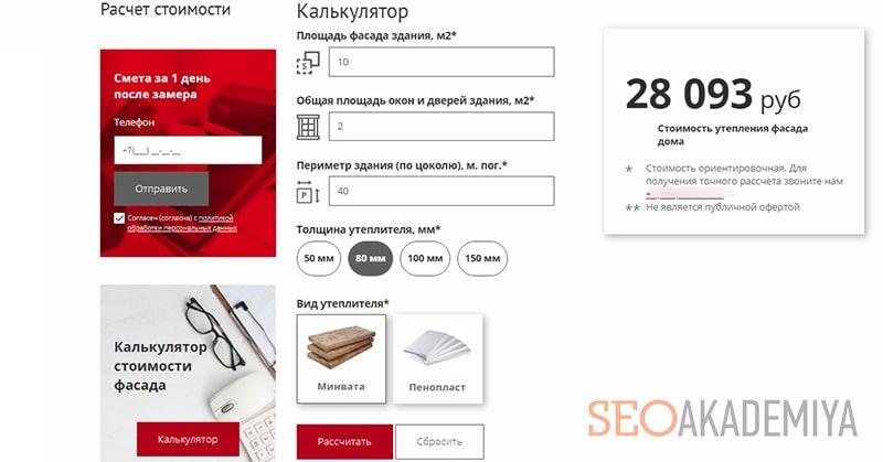 Онлайн калькулятор для пользователей на сайте