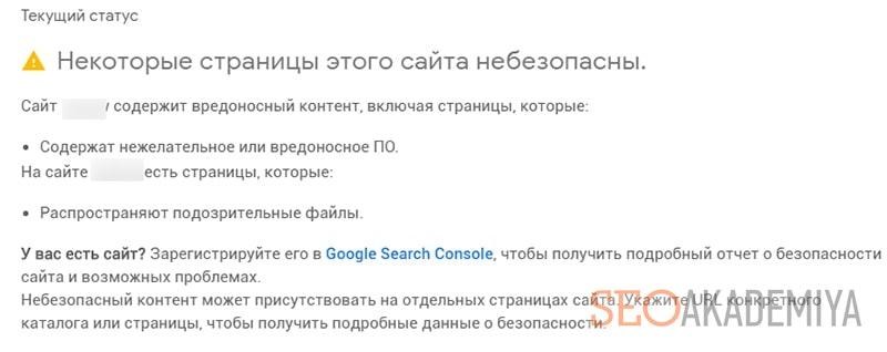 Онлайн сканирование на заражение сайта картинка
