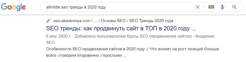 оператор google для поиска по title