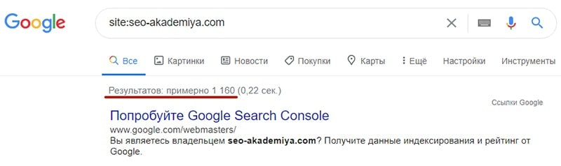 оператор site для поиска страниц в индексе