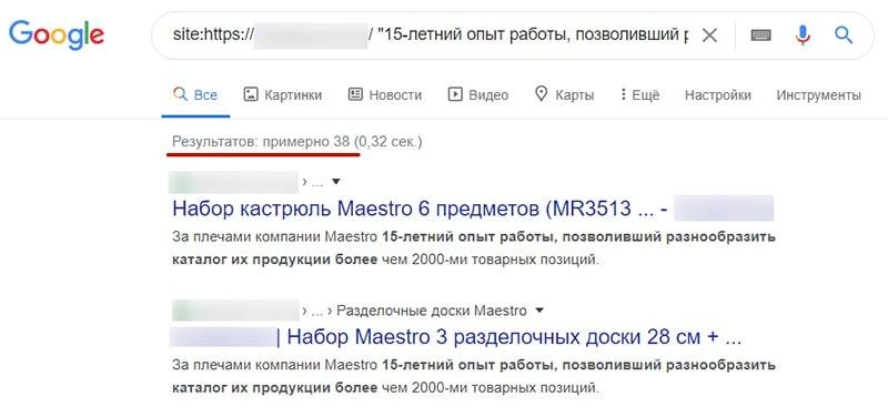 операторы google для поиска дублирующегося контента