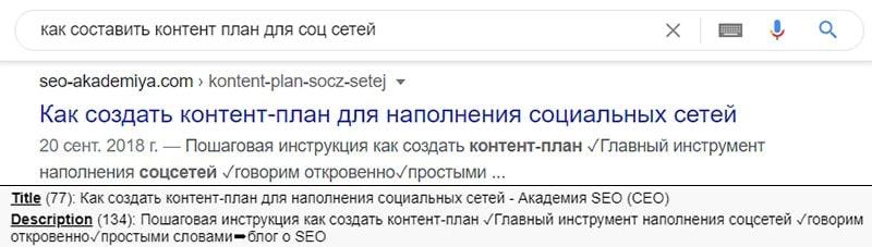 особенности формирования сниппета в гугл
