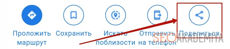 поделиться адресом компании шаг 2