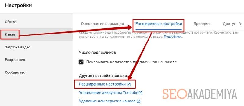 подключение google analytics к ютуб каналу