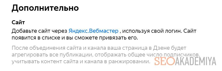 Как подключить сайт к Яндекс Дзен