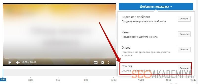 подсказка в видео со ссылкой на веб-сайт