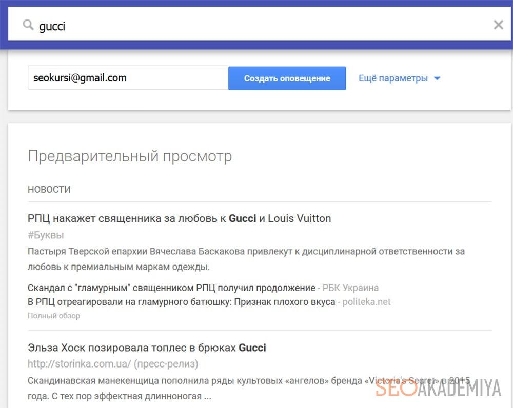 Поиск в Гугл Алертс по бренду