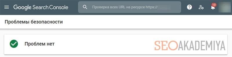 поиск проблем безопасности в Google Search Console