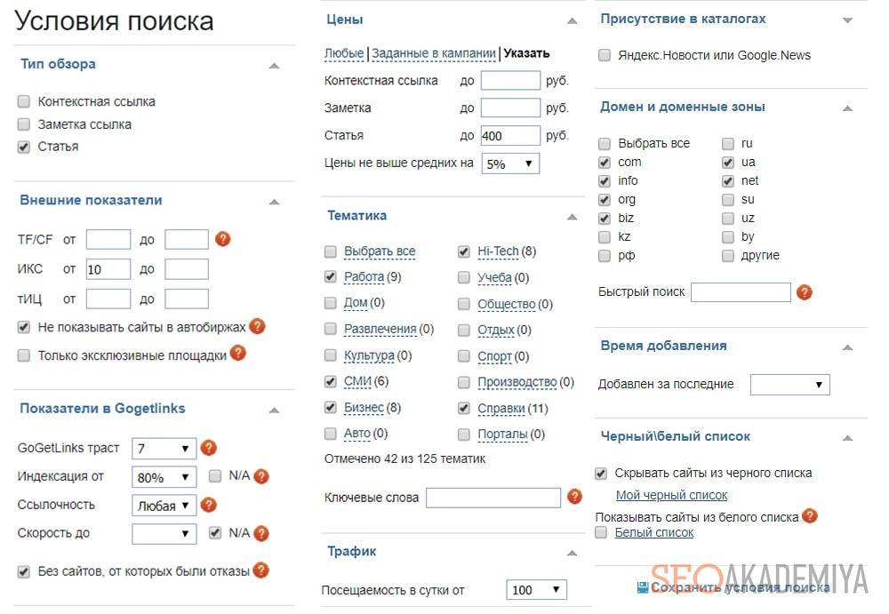 Условия поиска сайтов-доноров на бирже