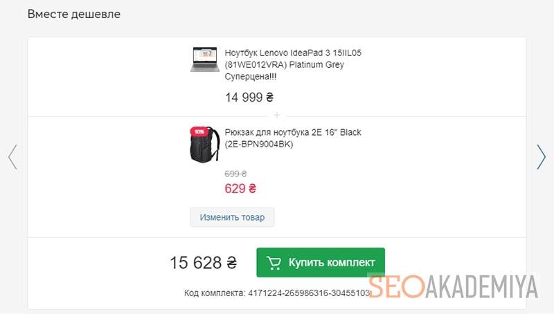 пример блока вместе дешевле в интернет магазине