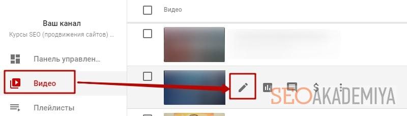 Пример как добавить рекламные подсказки youtube