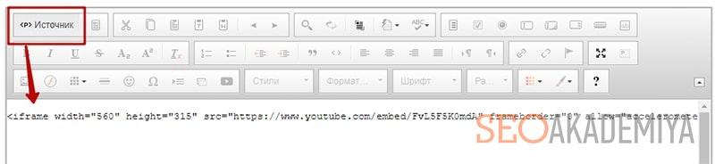 пример как разместить видео с youtube на сайте