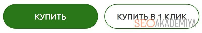 Пример кнопки купить в один клик