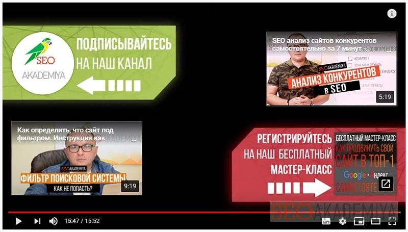 пример конечной заставки в видео