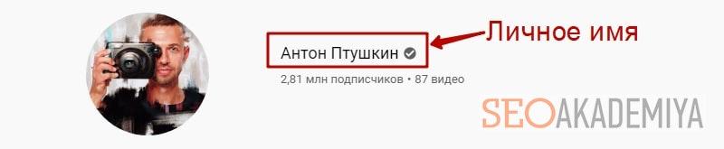 Пример личного имени в названии YouTube канала