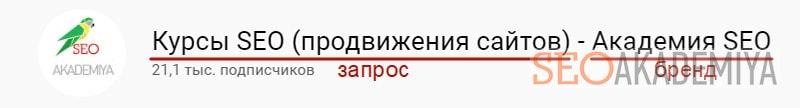 пример названия канала на Ютуб для компании