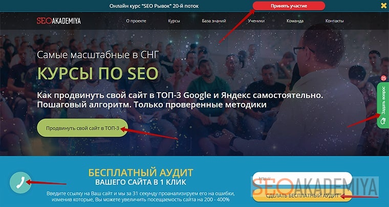 Пример нескольких call-to-action на странице сайта