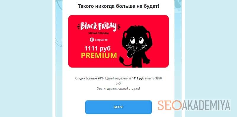 пример письма email рассылки black friday