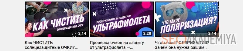 Пример полезного контента на канале в YouTube