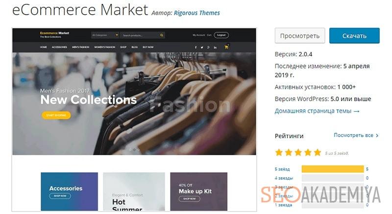 Пример шаблона eCommerce Market