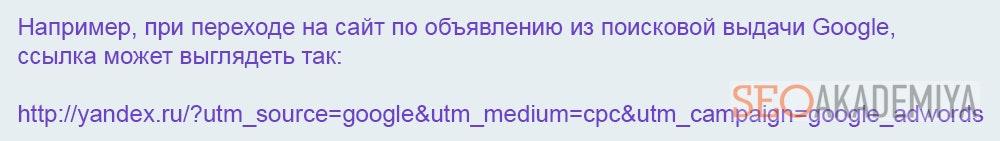 Пример ссылки с UTM-меткой
