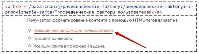 пример ссылки в коде страницы