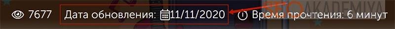 пример указания даты обновления статей