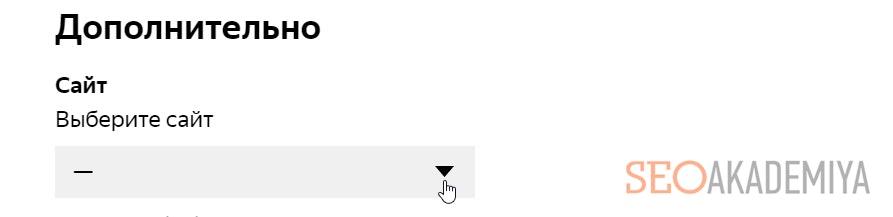Привязать сайт к каналу в Яндекс.Дзен