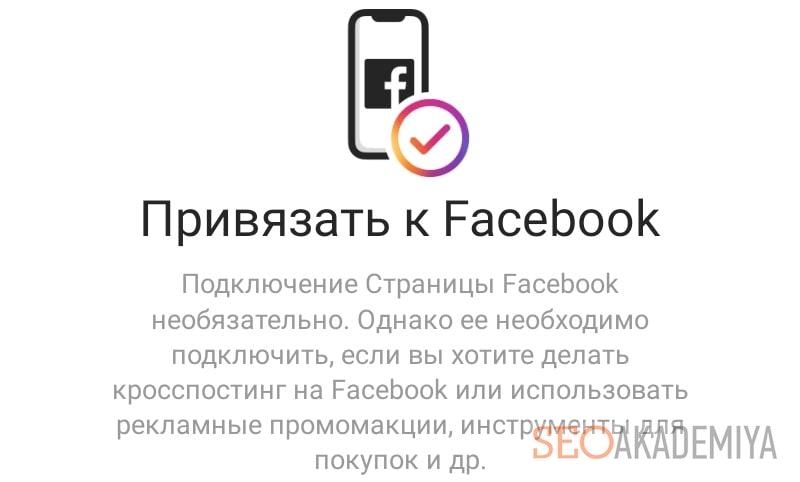 привязка инсты к фейсбуку картинка