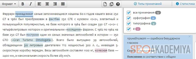 Проблемы с орфографией и пунктуацией в тексте